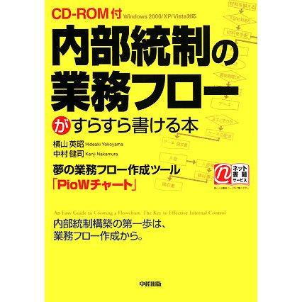 CD-ROM付 内部統制の業務フローがすらすら書ける本 [単行本]