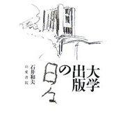大学出版の日々 復刻版 [単行本]