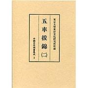 五車抜錦〈2〉(中国日用類書集成〈2〉) [全集叢書]