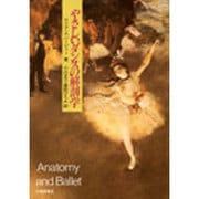 やさしいダンスの解剖学 [単行本]