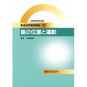 星の位置と運動(新版地学教育講座〈11巻〉) [全集叢書]