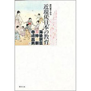 教科書でみる近現代日本の教育 第二版 [単行本]