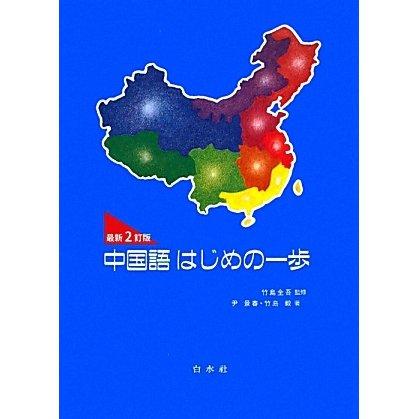 中国語はじめの一歩 最新2訂版
