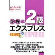 英検準2級エクスプレス(わかるわかる英語シリーズ) [単行本]