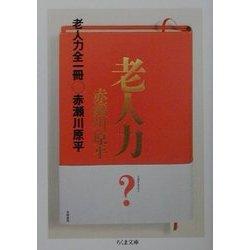 老人力 全一冊(ちくま文庫) [文庫]