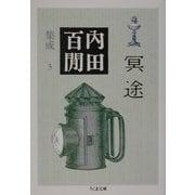 内田百[ケン]集成〈3〉冥途(ちくま文庫) [文庫]
