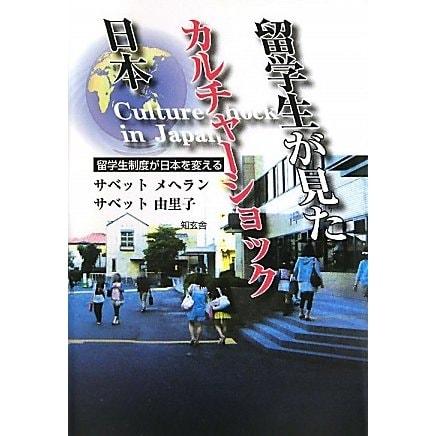 留学生が見たカルチャーショック日本―留学生制度が日本を変える [単行本]