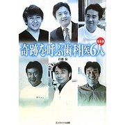 奇跡を呼ぶ歯科医6人 関西編 [単行本]