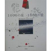 能登1000の星 1000の愛―愛が結ばれる星の半島 [単行本]