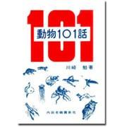 動物101話
