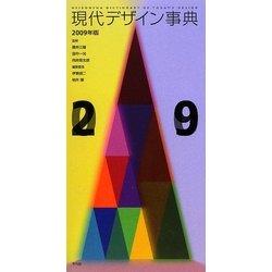 現代デザイン事典〈2009年版〉 [事典辞典]