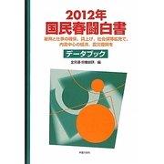 国民春闘白書〈2012年〉 [単行本]