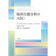 臨床行動分析のABC [単行本]