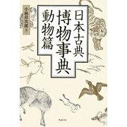 日本古典博物事典 動物篇 [事典辞典]