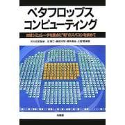 """ペタフロップス・コンピューティング―地球シミュレータを原点に""""和""""のスパコンを求めて [単行本]"""