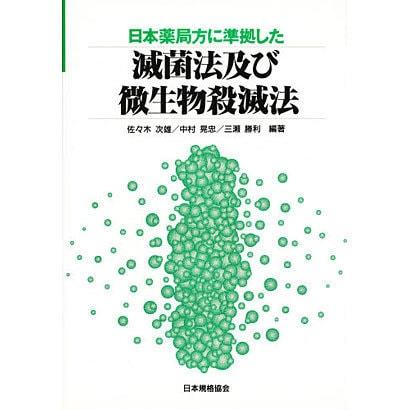 日本薬局方に準拠した滅菌法及び微生物殺滅法 [単行本]