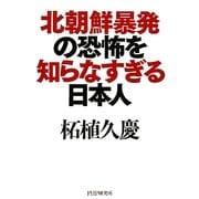 北朝鮮暴発の恐怖を知らなすぎる日本人 [単行本]
