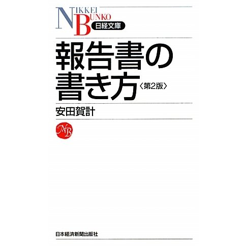 報告書の書き方 第2版 (日経文庫) [新書]