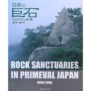 日本の巨石―イワクラの世界 [単行本]