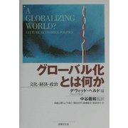 グローバル化とは何か―文化・経済・政治(The Open University) [単行本]