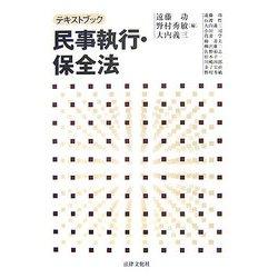 テキストブック 民事執行・保全法 [単行本]