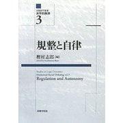 規整と自律(法動態学叢書―水平的秩序〈3〉) [単行本]