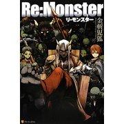 Re:Monster(リ・モンスター) [単行本]