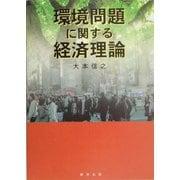 環境問題に関する経済理論 [単行本]