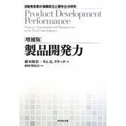 増補版 製品開発力―自動車産業の「組織能力」と「競争力」の研究 [単行本]