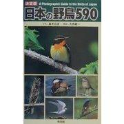 日本の野鳥590 [単行本]