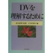DV(ドメスティック・バイオレンス)を理解するために [単行本]