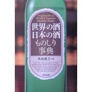 世界の酒日本の酒ものしり事典 [事典辞典]