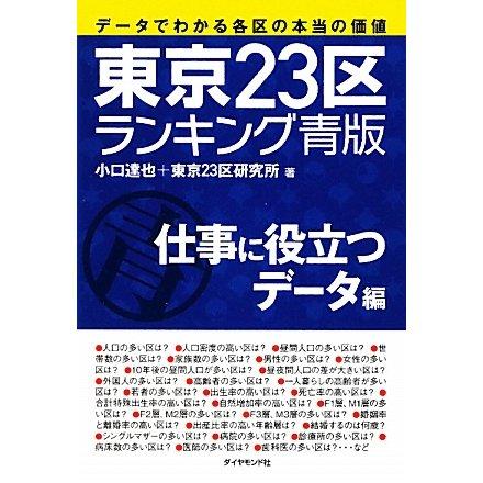 東京23区ランキング青版 仕事に役立つデータ編―データでわかる各区の本当の価値 [単行本]