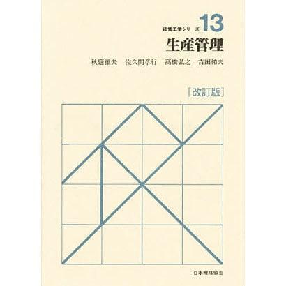 生産管理 改訂版 (経営工学シリーズ〈13〉) [単行本]