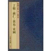 中国(清)―丁敬・蒋仁・黄易・奚岡(篆刻全集〈4〉) [全集叢書]