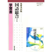 041 国語総合 学習書 [単行本]