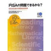 PISAの問題できるかな?―OECD生徒の学習到達度調査 [単行本]