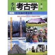 季刊考古学 第98号 [全集叢書]