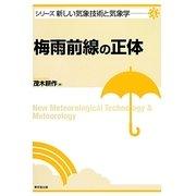 梅雨前線の正体(シリーズ新しい気象技術と気象学〈4〉) [単行本]