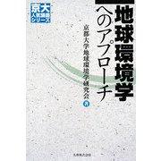 地球環境学へのアプローチ(京大人気講義シリーズ) [全集叢書]
