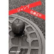 ジャンプ(光文社文庫) [文庫]