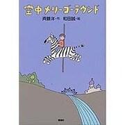 空中メリーゴーラウンド(童話パラダイス〈2〉) [全集叢書]