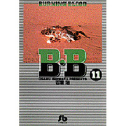 B.B<11>(コミック文庫(青年)) [文庫]