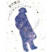 宮沢賢治 シーズン・オブ・イーハトーブ〈number4〉Winter―銀のモナド [全集叢書]