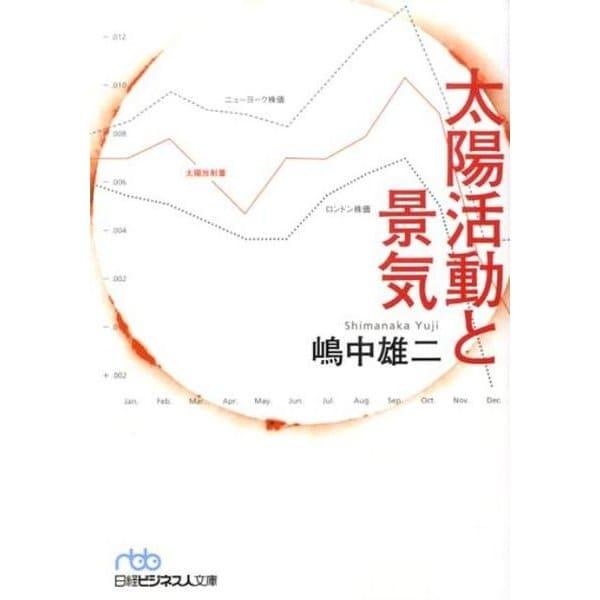 太陽活動と景気(日経ビジネス人文庫 ブルー し 9-1) [文庫]
