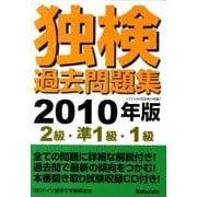 独検過去問題集〈2級・準1級・1級〉 2010年版 [単行本]