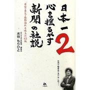 日本一心を揺るがす新聞の社説〈2〉希望・勇気・感動溢れる珠玉の43編 [単行本]