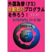 外国為替(FX)自動取引プログラムを作ろう!〈2009年版〉 増補第二版 [単行本]