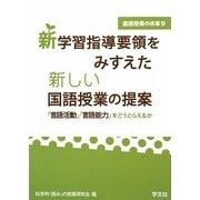 新学習指導要領をみすえた新しい国語授業の提案―「言語活動」「言語能力」をどうとらえるか(国語授業の改革〈9〉) [単行本]