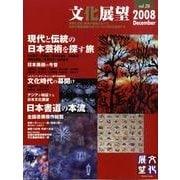 文化展望 vol.28(2008December) [全集叢書]